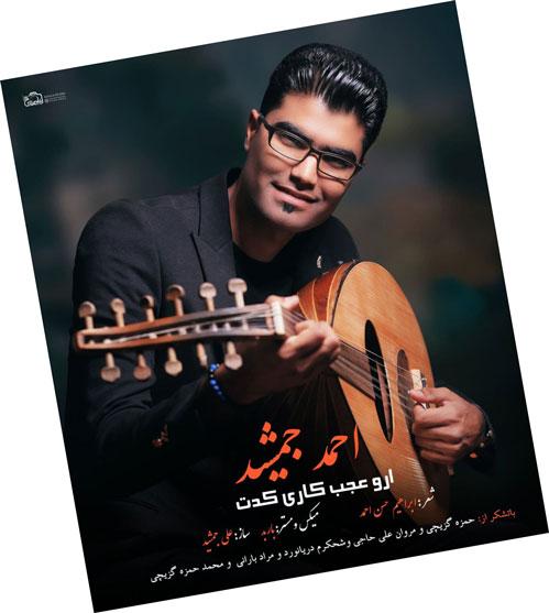عجب کاری کدت از احمد جمشید - دانلود آهنگ آرو عجب کاری کدت از احمد جمشید
