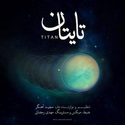 تایتان از مجید آهنگر