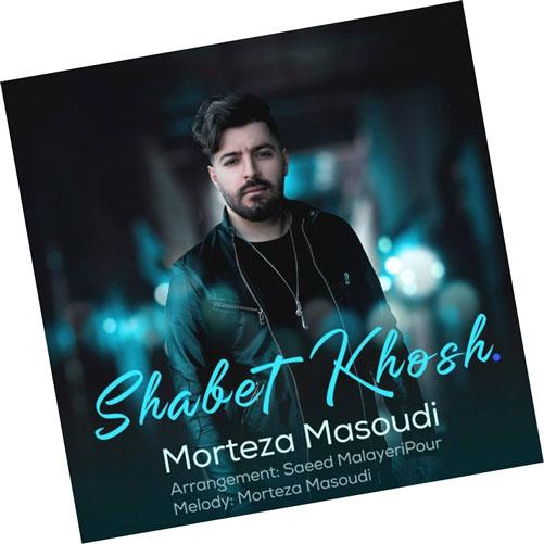 خوش از مرتضی مسعودی - دانلود آهنگ شبت خوش از مرتضی مسعودی
