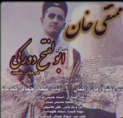 ممتقی خان از ابوالفتح دورکی