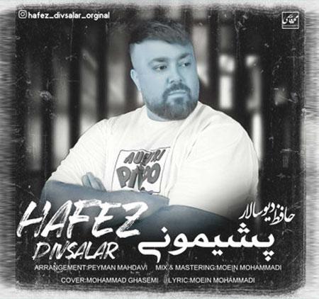 از حافظ دیوسالار - دانلود آهنگ پشیمونی از حافظ دیوسالار