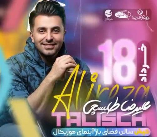 علیرضا طلیسچی 18 خرداد در کیش - کنسرت علیرضا طلیسچی 18 خرداد در کیش برگزار خواهد شد