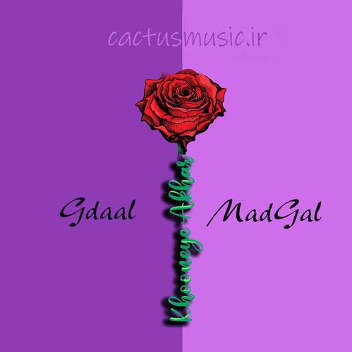 آخر از جیدال و مدگل - دانلود آهنگ خونه آخر از جیدال و مدگل