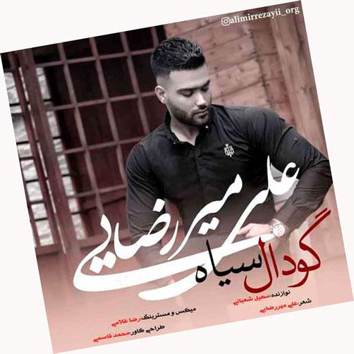 گودال سیاه از علی میررضایی