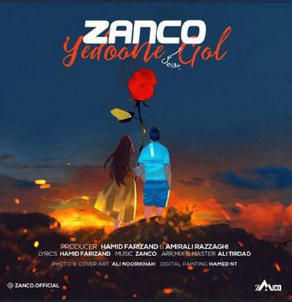 گل از زانکو - دانلود آهنگ یه دونه گل از زانکو