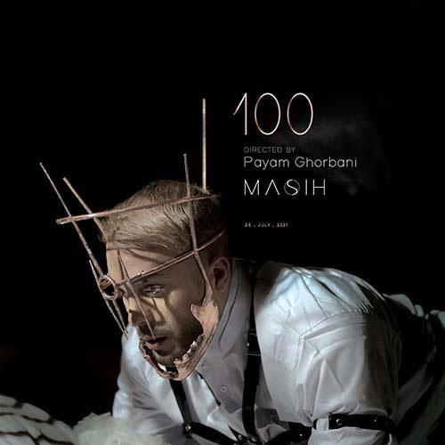 100 از مسیح - دانلود آهنگ 100 از مسیح