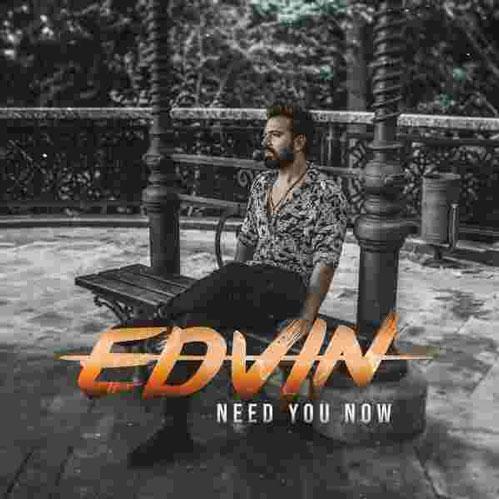 need you now از ادوین