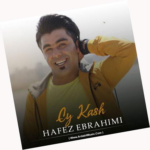 کاش از حافظ ابراهیمی - دانلود آهنگ ای کاش از حافظ ابراهیمی