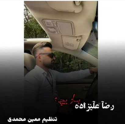 بازیچه از رضا علیزاده