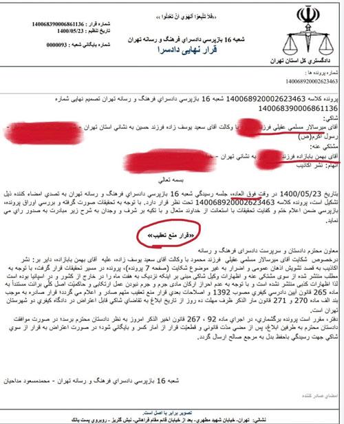 حکم شکایت سالار عقیلی از بهمن بابازاده