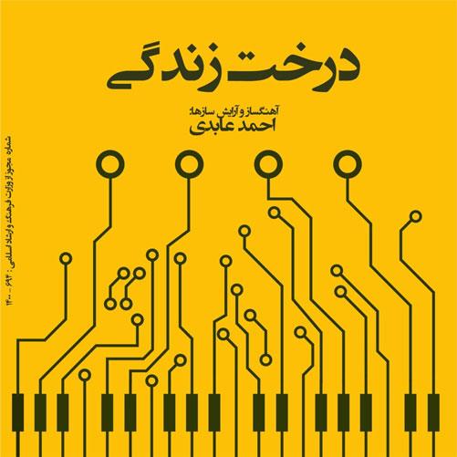 زندگی از احمد عابدی - دانلود آهنگ درخت زندگی از احمد عابدی