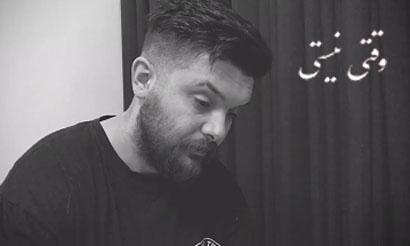 نیستی از سینا پارسیان - دانلود آهنگ وقتی نیستی از سینا پارسیان