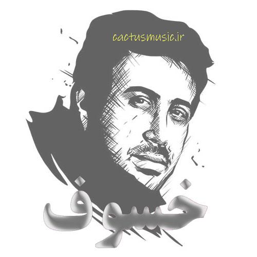 خسوف از محسن چاوشی