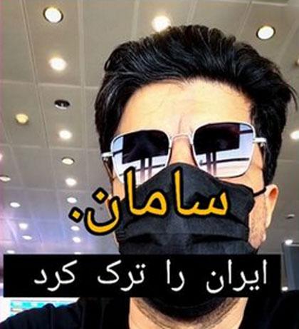سامان ایران را ترک کرد